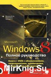 Windows 8. Полное руководство