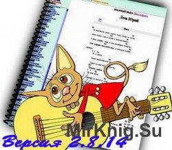 Песенник с аккордами для гитары