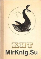 Чапский К. (редактор). Кит