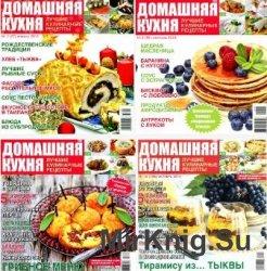 Домашняя кухня. Лучшие кулинарные рецепты  2009-2014