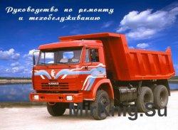 Руководство по ремонту и техобслуживанию автомобилей КАМАЗ