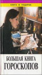 Большая книга гороскопов