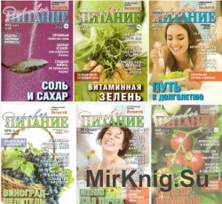 Здоровое питание 2010-2012, 2014. Спецвыпуск журнала «Рататуй»