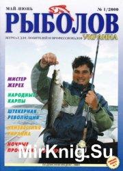 Рыболов Украина № 1 2000