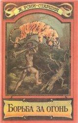 Борьба за огонь. Пещерный лев. Вамирэх