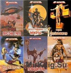 Серия Мир фантастики (7 томов)