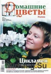 Домашние цветы № 3, 2008