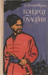 Кондрат Булавин (1959)