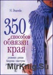 350 способов обвязки края: резинки, рюши, бахрома, выступы, растительные уз ...