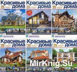 Красивые дома 2011-2014