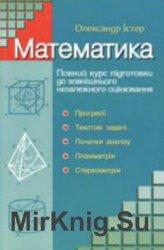 Математика: повний курс підготовки до зовнішнього незалежного оцінювання (І ...
