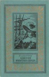 Одиссея капитана Блада (1980)