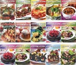 Аппетитные истории 2009-2014