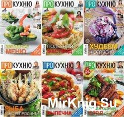 АиФ. Про кухню 2009-2014