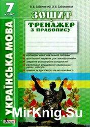 Українська мова 7кл. Зошит тренажер з правопису
