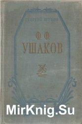 Ф. Ф. Ушаков