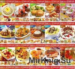 Школа кулинара 2010-2014