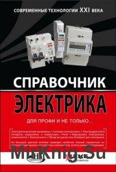 Справочник электрика для профи и не только