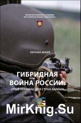 Гибридная война России. Опыт Украины для стран Балтии