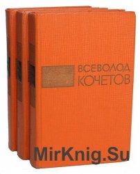 Всеволод Кочетов. Избранные произведения. В 3 томах