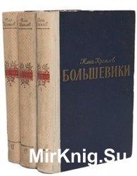 Большевики в 3 томах