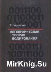 Алгебраическая теория кодирования