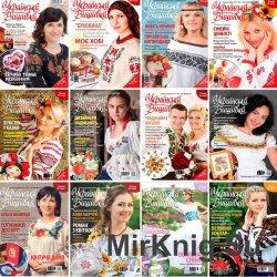 Українська вишивка № 1-30 2012-2014