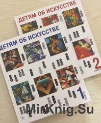 Детям об искусстве. Книга 1-2