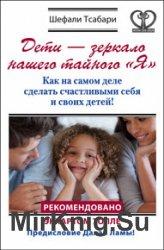 Дети – зеркало нашего тайного «Я». Как на самом деле сделать счастливыми се ...