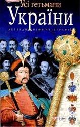 Усі гетьмани України. Легенди, міфи, біографії