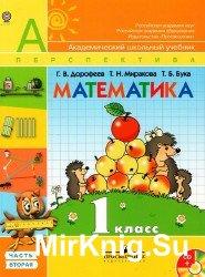 Математика. Учебник 1 класс. 1 часть