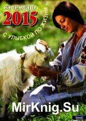 Перекидной календарь 2015. Козы.