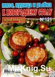 Золотая коллекция № 121, 2014. Мясо, курица и рыбка к новогоднему столу.