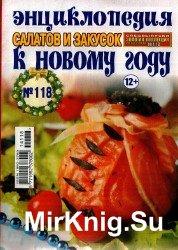 Золотая коллекция № 118, 2014. Энциклопедия закусок и салатов к новому году ...