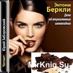 Дело об отравленных шоколадках (аудиокнига)