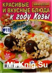Золотая коллекция № 119, 2014. Красивые и вкусные блюда к году козы.
