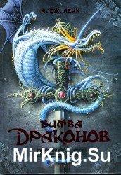 Битва Драконов. Книга 2