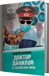 Доктор Данилов в госпитале МВД (Аудиокнига)