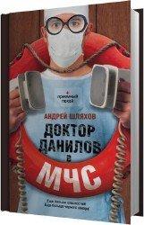 Доктор Данилов в МЧС (Аудиокнига)