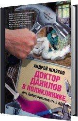 Доктор Данилов в поликлинике, или Добро пожаловать в ад! (Аудиокнига)