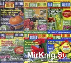 Сад-Огород-Цветник (26 номеров) 2013-2015