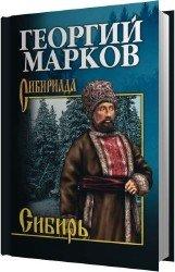 Сибирь. Книга 1 (Аудиокнига)