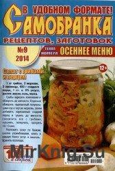 Самобранка рецептов и заготовок №9, 2014. Осеннее меню