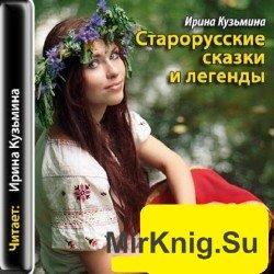 Старорусские сказки и легенды (аудиокнига)