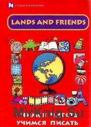 Lands and Friend: учимся читать, учимся писать.
