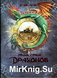 Пришествие драконов. Начало. Книга 1