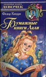 Бумажные книги Лали