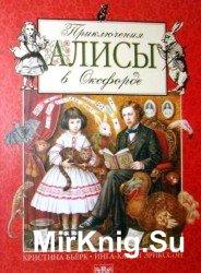 Приключения Алисы в Оксфорде