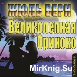 Великолепная Ориноко (аудиокнига)