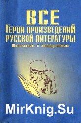 Все Герои произведений русской литературы